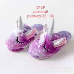 Домашние детские тапочки кигуруми (32-36) D16- 78208