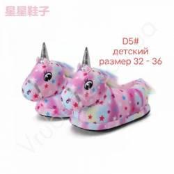 Домашние детские тапочки кигуруми (32-36) D5- 78213