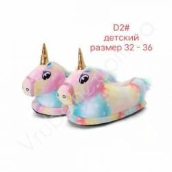 Домашние детские тапочки кигуруми (32-36) D2- 78216